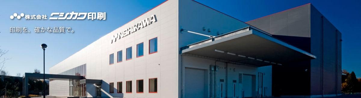 Nishikawa Factory