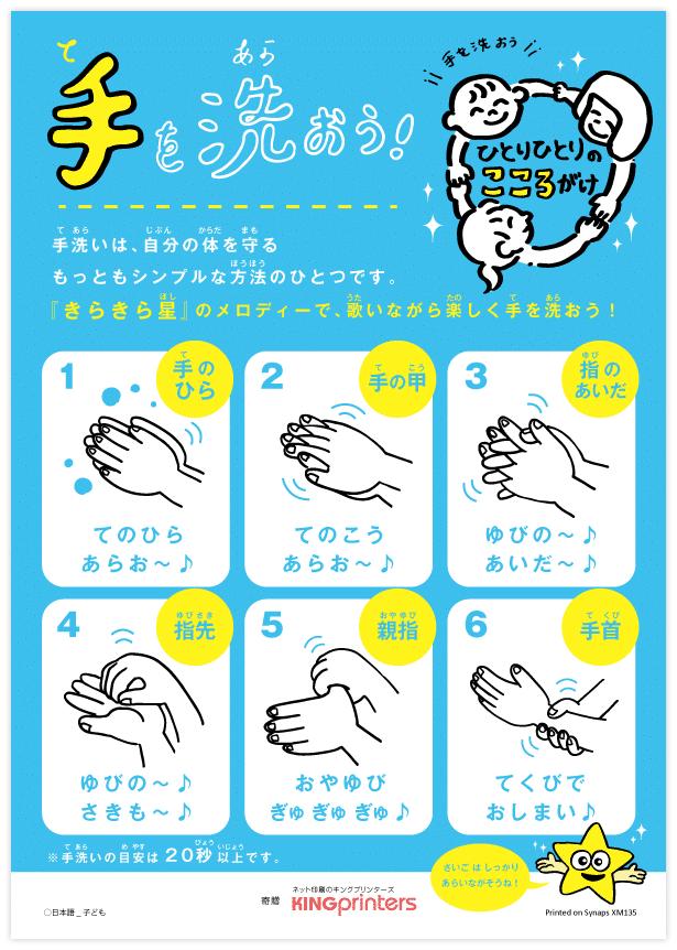 Hadn washing awareness poster